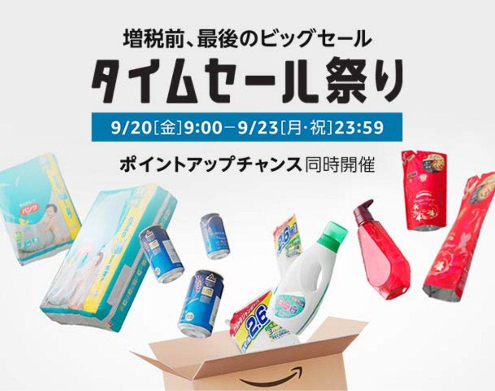Amazonが増税前の最後のビッグセール「タイムセール祭り」を9月20日9時から9月23日まで開催中!最大5000ポイント還元キャンペーンへのエントリーもお忘れなく!