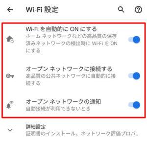 Android 10:おすすめ初期設定解説。