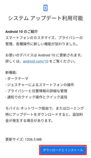 Pixel 3 XL:Android 10へのアップデート方法/手順解説