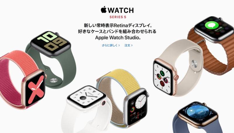 Apple Watch Series 5:コンパス機能内蔵&常時表示Retinaディスプレイが地味に凄い!