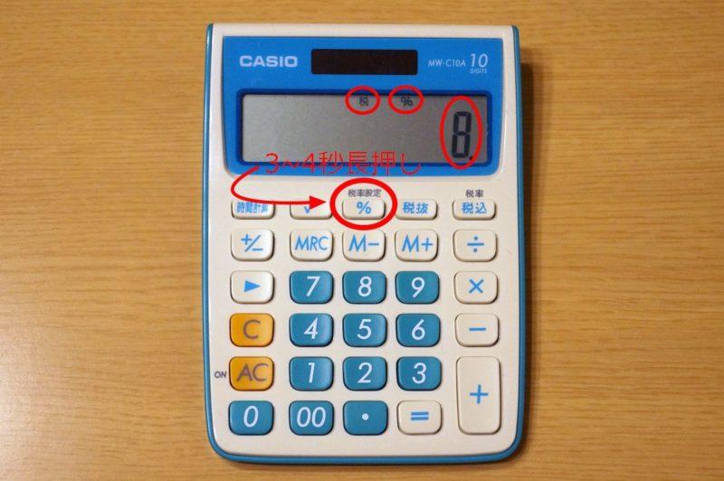 [%](税率設定)キーを、3~4秒間長押し