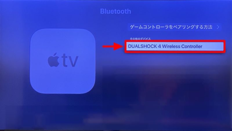 tvOS 13.0以降のApple TVとPS4コントローラーのつなぎ方~Bluetoothペアリング解説~