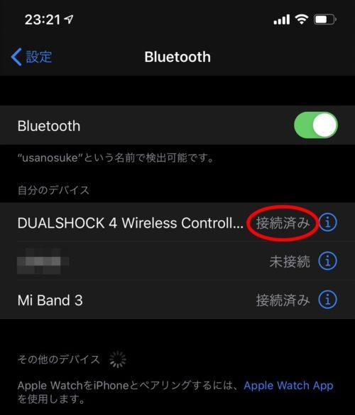 iOS 13.0以降のiPhoneとPS4コントローラーのつなぎ方~Bluetoothペアリング解説~