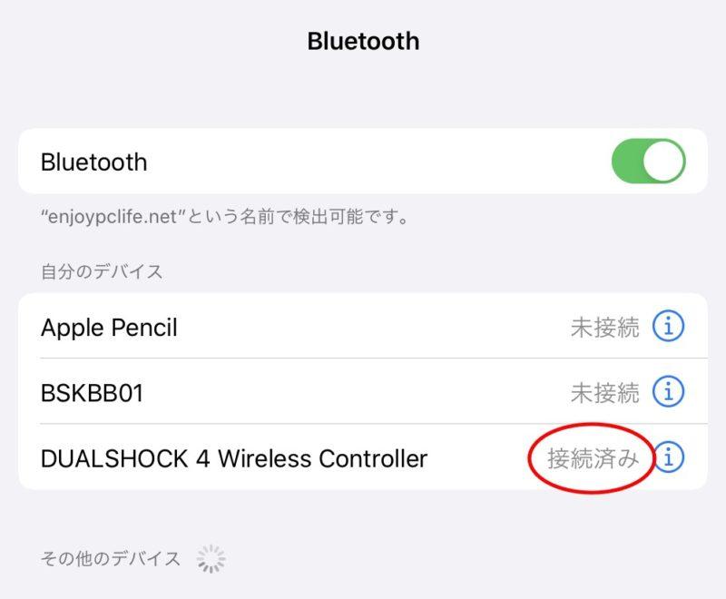 iPadOS 13.1以降のiPadとPS4コントローラーのつなぎ方~Bluetoothペアリング解説~