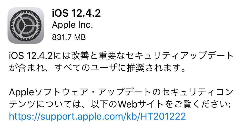 Appleが旧型iPhoneやiPad向けに「iOS 12.4.2」の配信を開始。