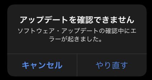 「iOS 13.1」の不具合情報