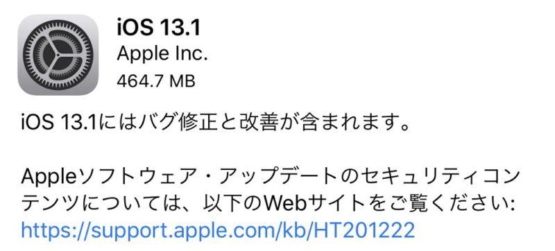 「iOS 13」の新機能まとめて