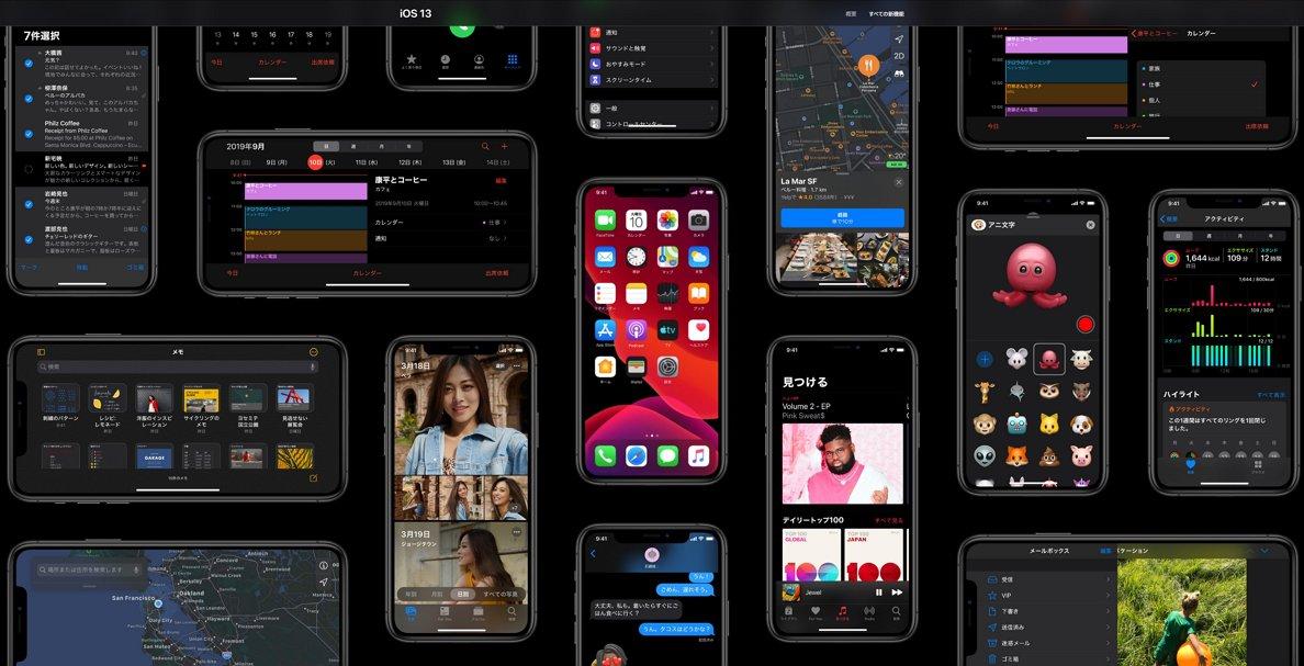 iOS 13.1が配信開始。iPhone 11向けのUWBを活用したAirDrop機能の開放や各種不具合が大幅に改善。そろそろインストールしても良いかも。