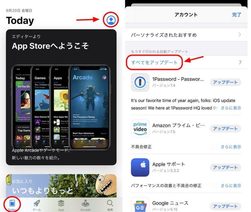 iOS 13:手動でアプリのアップデートを行う方法