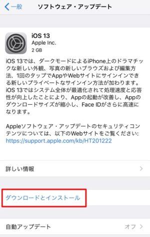 iOS 13へのアップデート手順