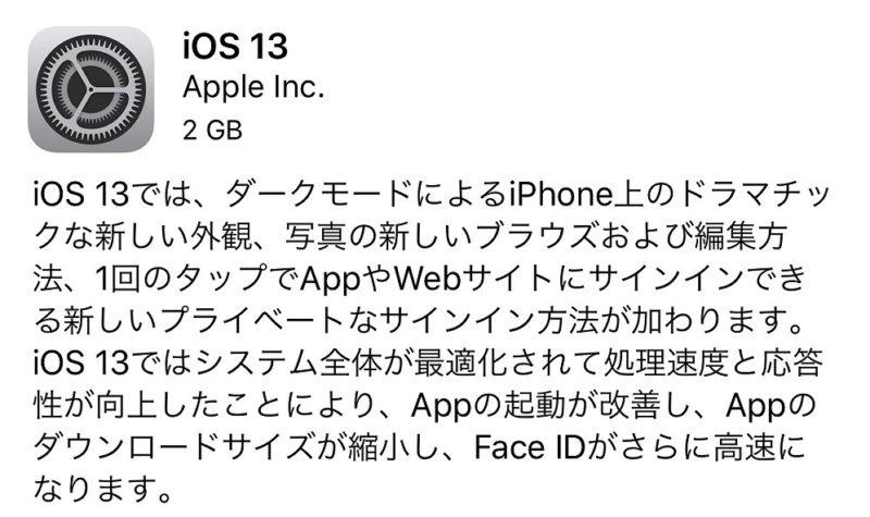 iOS 13の新機能まとめ