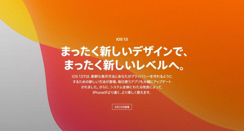 iOS 13の日本での配信開始は9月20日!おそらく午前2時ごろ配信開始か。