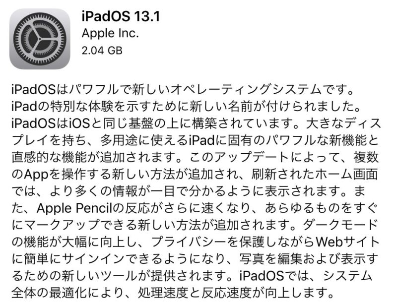 「iPadOS」の新機能まとめ