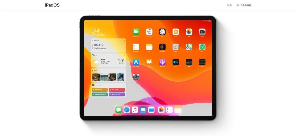 iPadOS 13.1が配信開始!新機能の紹介と不具合情報、未対応アプリまとめ!
