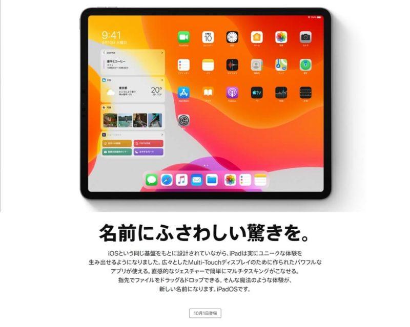 iPadOSの日本での配信開始は10月1日!午前2時ごろ配信開始?