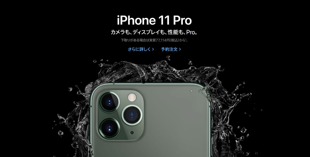 "iPhone 11のオンライン予約が受付開始!一番人気のカラーは""Pro""向けのミッドナイトグリーン!"