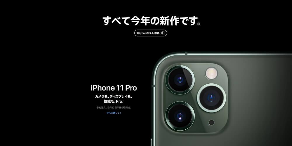 AppleがiPhone 11,11 Pro,11 Pro Max、Apple Watch Series 5、iPad 10.2インチなどを発表!気になるポイントまとめ!