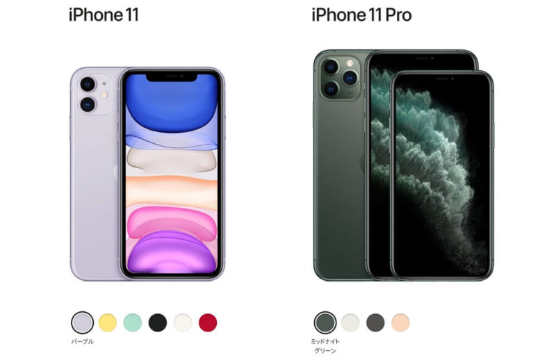 iPhone 11,11 Pro,11 Pro Max:順当進化で円熟の極みか。