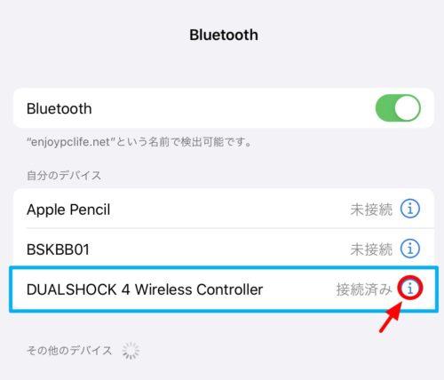 iPhone、iPad、Apple TVにペアリングした【DUALSHOCK 4】の登録を解除する方法