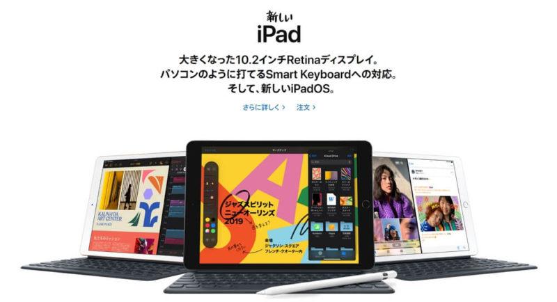 10.2インチ iPad(第7世代):廉価モデルがアップデート!Smart Keyboard&Apple Pencil対応!