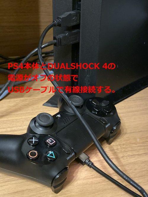 PS4のコントローラー【DUALSHOCK 4】を電源オフのまま有線接続でPS4に接続