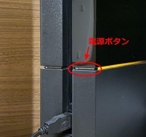 PS4の電源をオフにします。PS4本体の電源ボタンを7秒以上(「ピッ」という音が2回するまで)押したままにすると電源オフにできます。