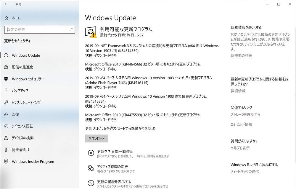 【Windows Update】マイクロソフトが2019年9月の月例パッチをリリース。現時点で大きな不具合報告はなし。