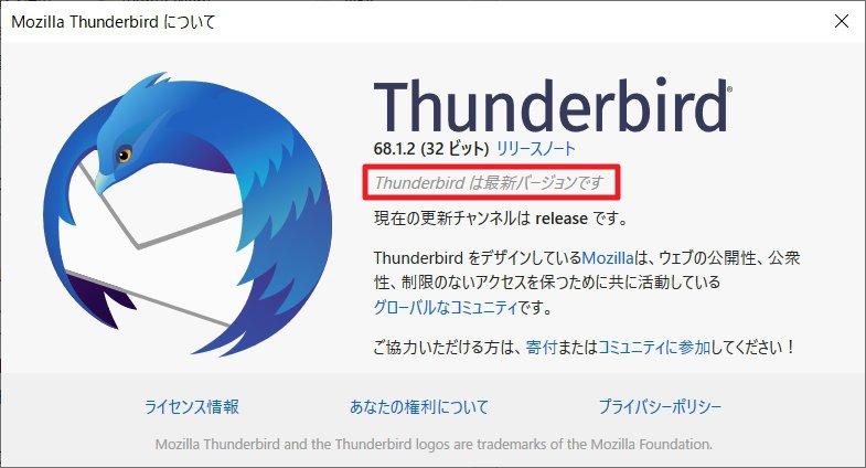 「Mozilla Thunderbird」32ビット版を最新の状態にアップデートしておく