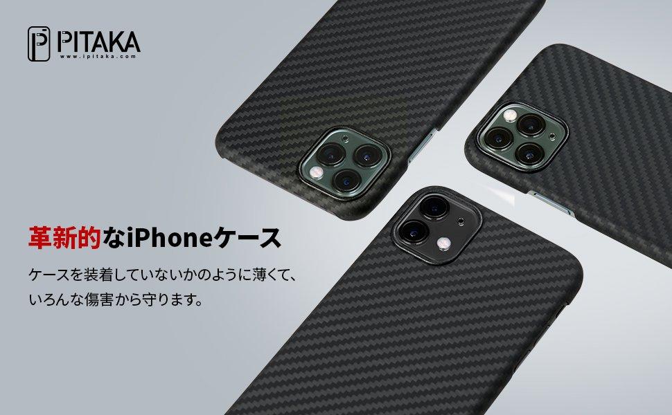 iPhone 11,11 Pro,11 Pro Max用「PITAKA Magcase」が500円オフになる割引クーポンを頂いたのでご紹介!