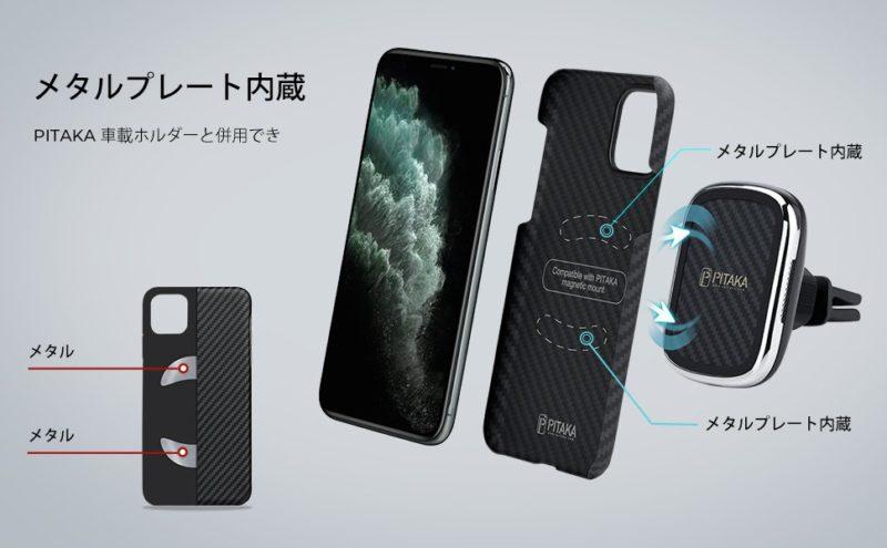 「PITAKA Magcase」iPhone 11 Pro Max用の特徴
