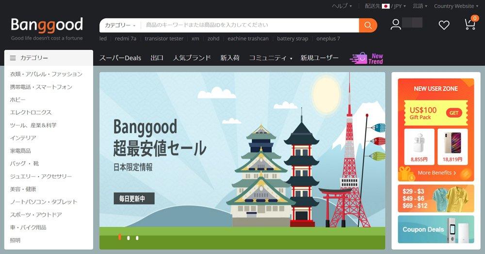 Banggoodのクーポン&セール情報【2019年10月18日更新】
