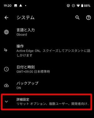 Android 10 / Pixel 3のシステムアップデート方法