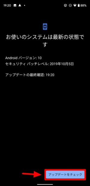 Android 10 / Pixel 3のシステムアップデート方法