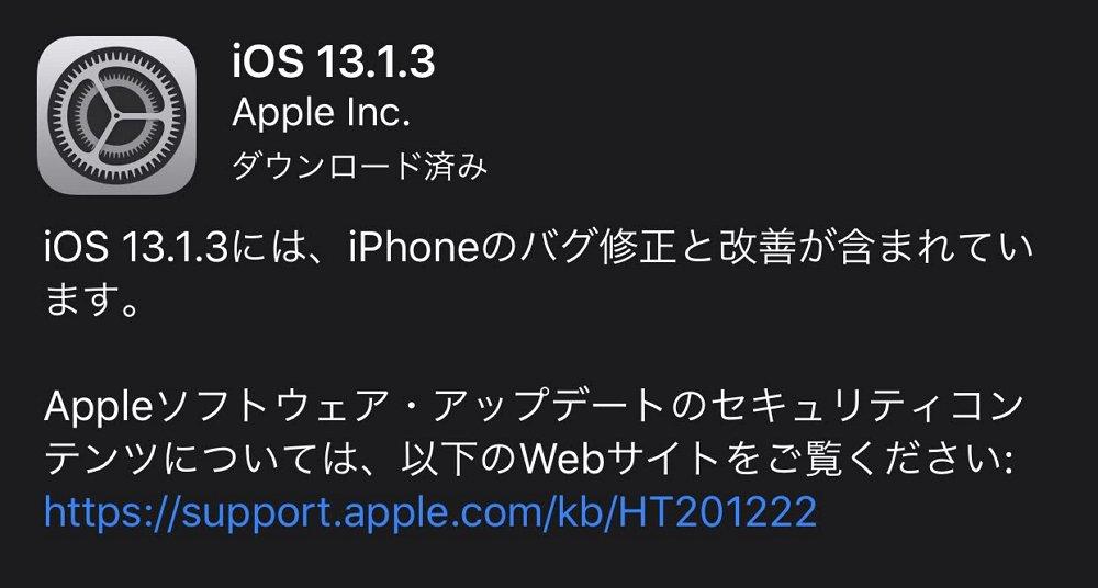 iOS 13.1.3とiPadOS 13.1.3が配信開始!不具合修正がメインのマイナーアップデート。