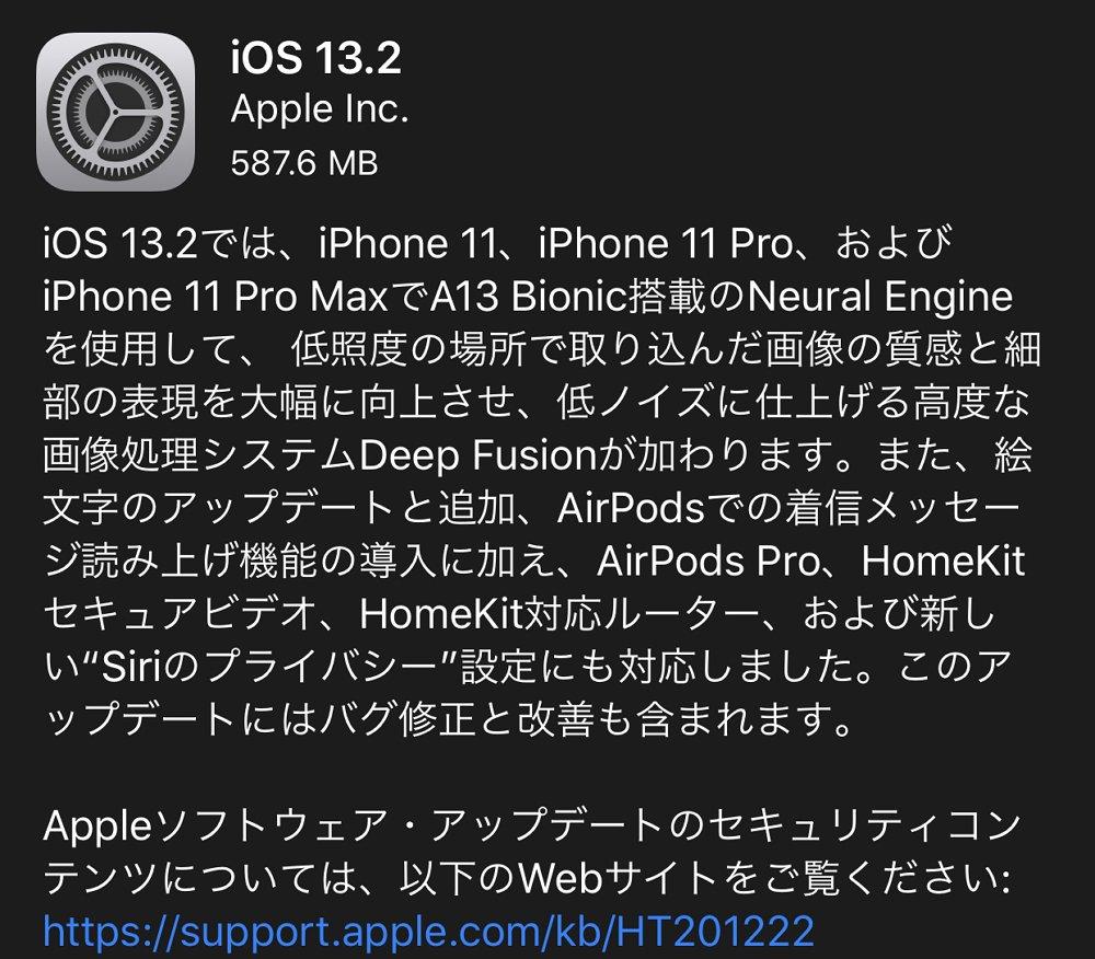 「iOS13.2」と「iPadOS 13.2」が配信開始!iPhone 11向けに暗所での写真が綺麗に撮れる「Deep Fusion」機能が実装!その他不具合改善など。旧端末向けに「iOS 12.4.3」も配信開始!