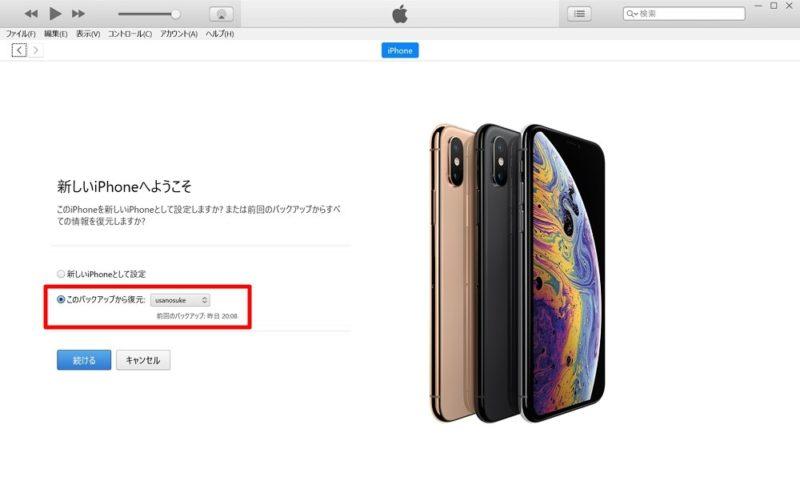 PCのiTunesを介してiPhoneのデータ移行/復元を行う
