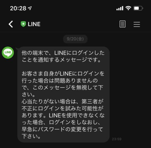 LINEを語る詐欺メールの検証