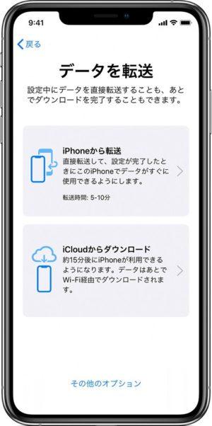 【クイックスタート】を使ってiPhoneのデータを移行