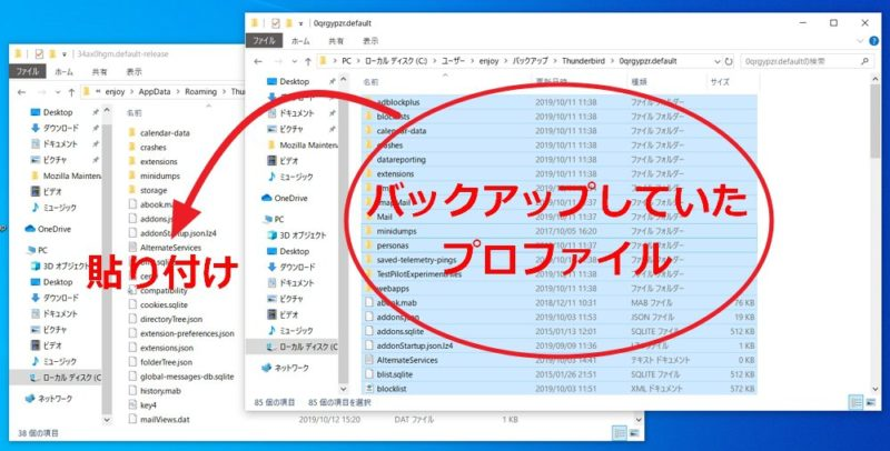 「Mozilla Thunderbird」32ビット版から64ビット版へのデータ移行方法