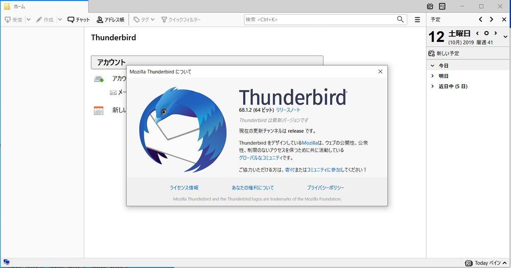 Mozilla Thunderbirdを64ビット版に移行する手順解説。