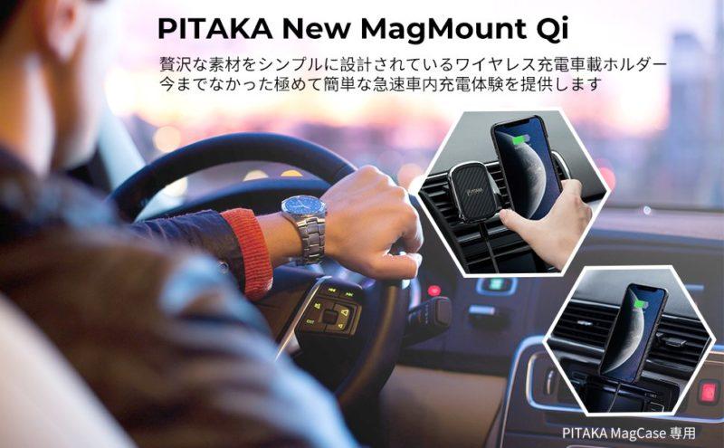 「PITAKA Magmount Qi」の特徴