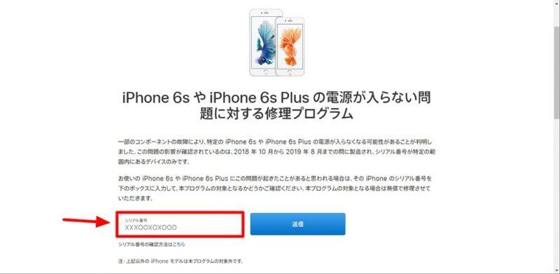 「iPhone 6s や iPhone 6s Plus の電源が入らない問題に対する修理プログラム」に該当するか確認する方法