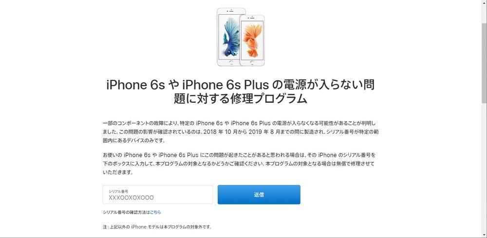 Appleが「iPhone 6s/ 6s Plus」のリコールを発表。コンポーネントの故障で電源が入らなくなる場合も。ユーザーはシリアル番号でチェックを。