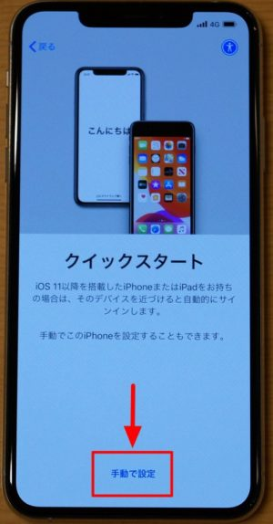 iCloudバックアップからiPhoneのデータ移行/復元を行う