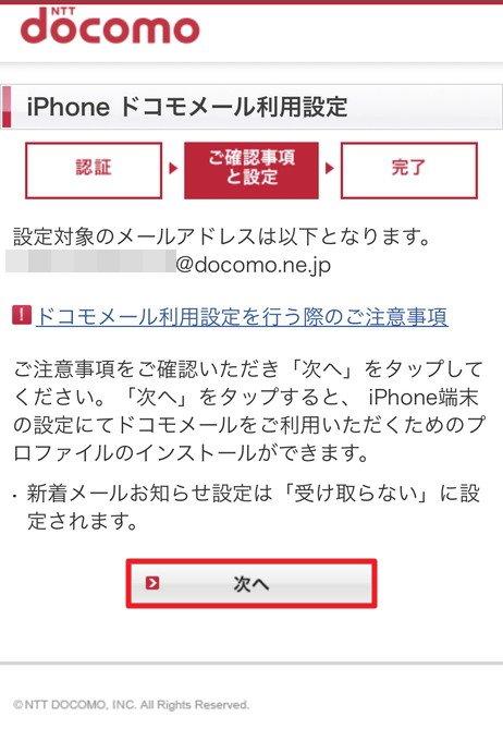 ドコモの公式サイトを開いてドコモメールの利用設定を行う(プロファイルのダウンロード)