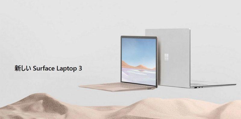 なぜ「Surface Laptop 3」を選んだのか。13.5インチ?15インチ?おすすめのモデル/グレードは?