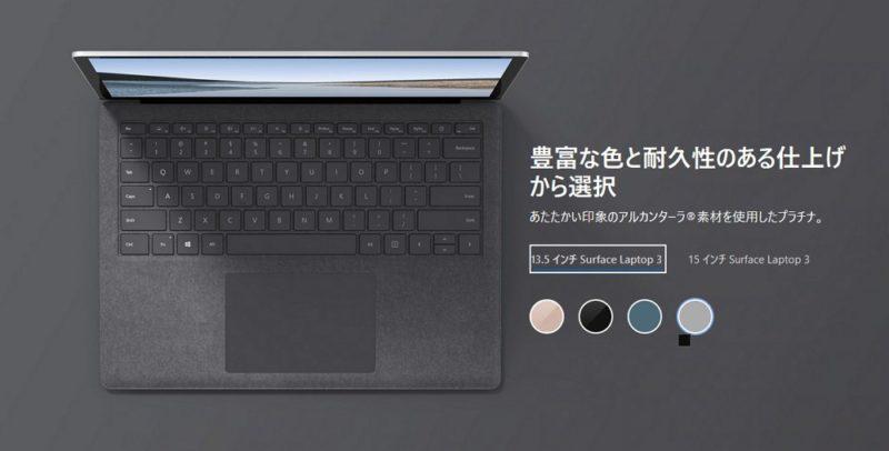 15インチ「Surface Laptop 3」のブラックモデルはメタル?ファブリック(アルカンターラ)?