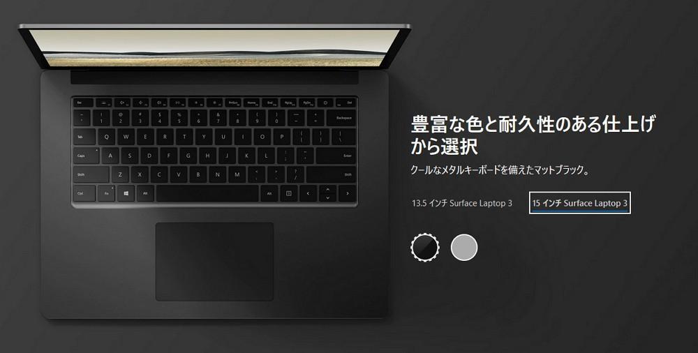 15インチ「Surface Laptop 3」のブラックモデルはメタルなのかファブリック(アルカンターラ)なのかをマイクロソフトに問い合わせてみたらまだ分からないらしい。