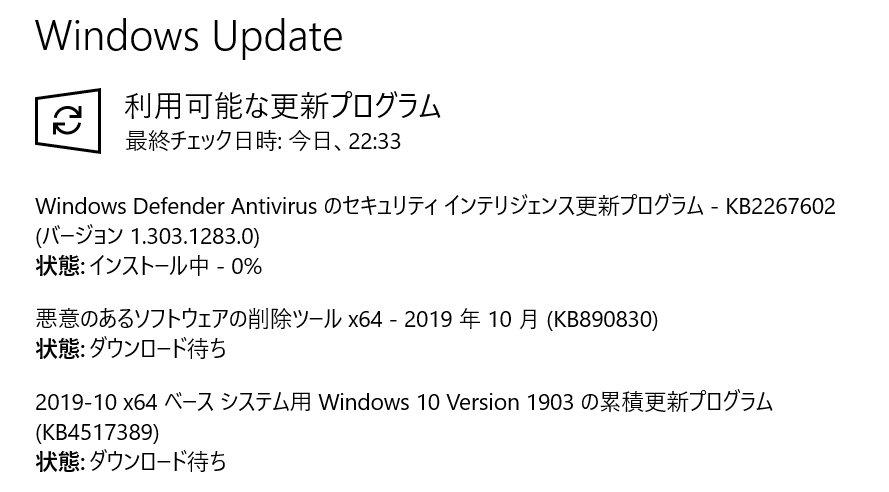 【Windows Update】マイクロソフトが2019年10月の月例パッチをリリース。現時点で大きな不具合報告はなし。