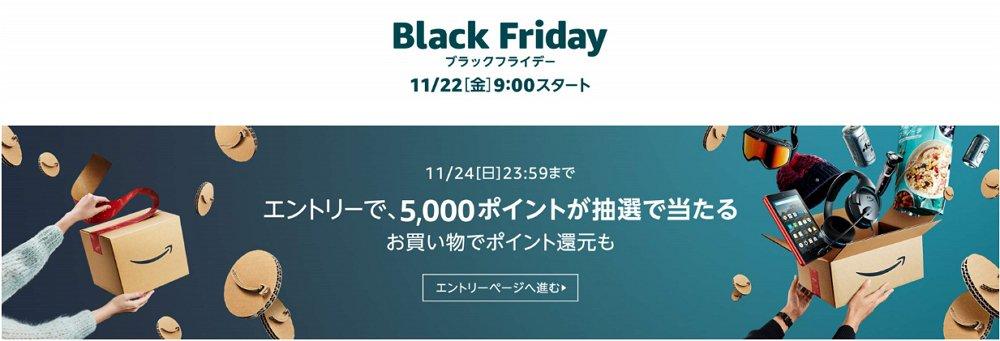 Amazonがブラックフライデーセールを11月22日から11月24日まで開催中!クロにちなんだ商品がお得に!ポイントアップキャンペーンも同時開催中なのでエントリーをお忘れなく!